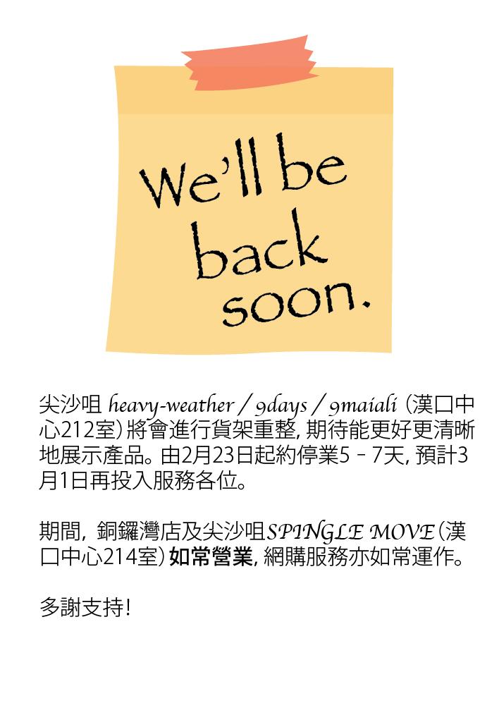 we'll be back soon